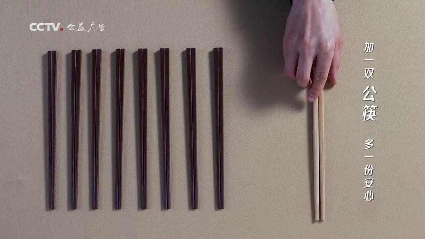 使用公筷(kuai) 筷(kuai)筷(kuai)有愛
