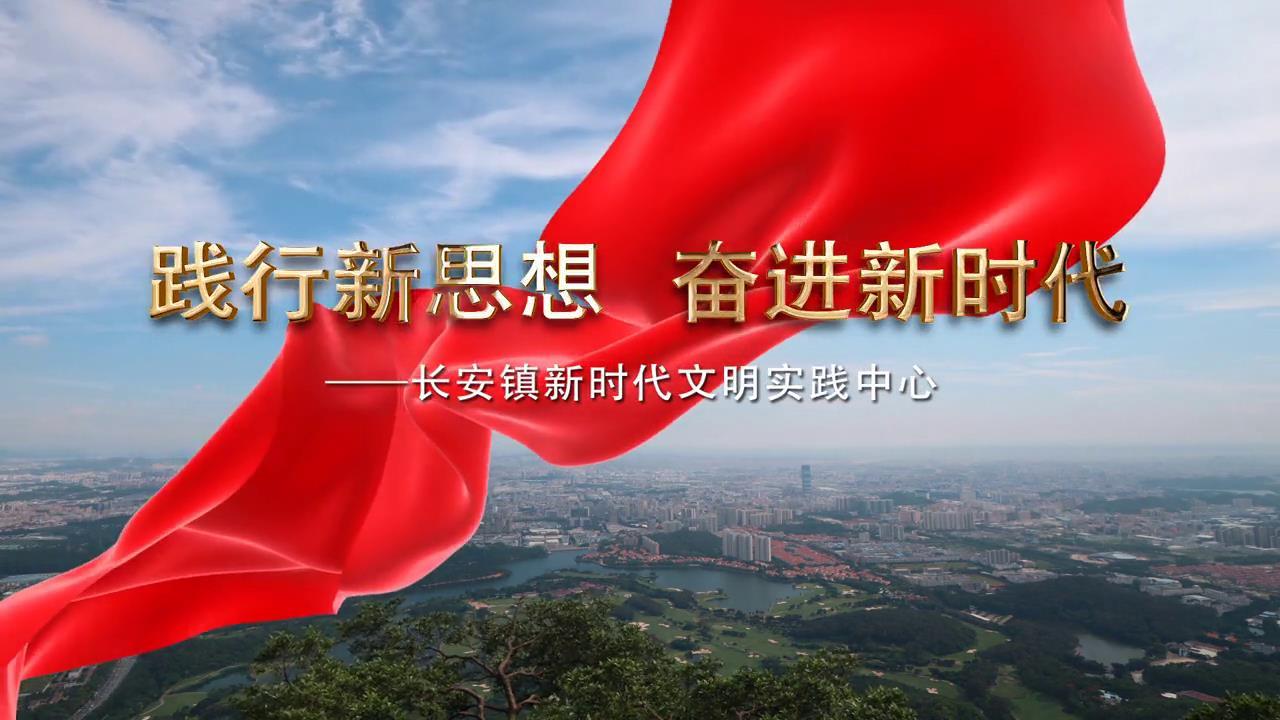 长安新时代文明实践中心宣传片