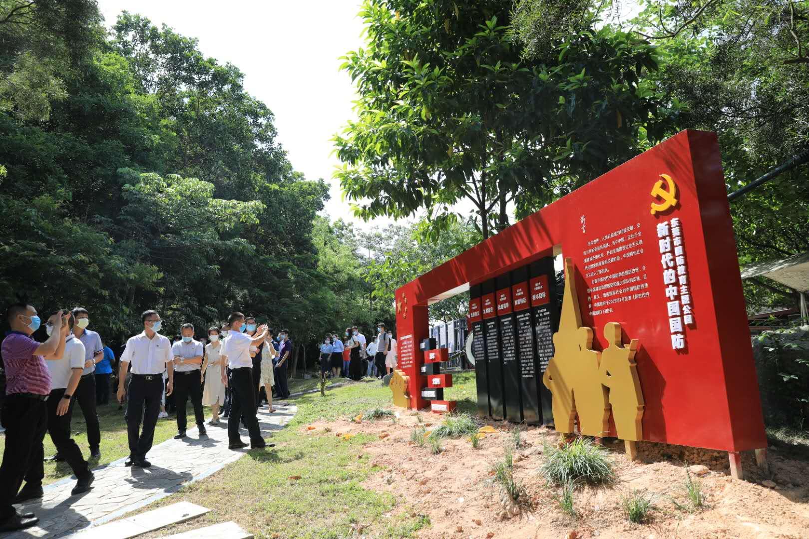 东莞首个市级国防教育主题公园揭牌