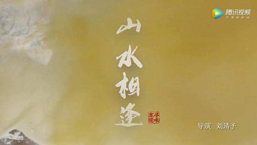 尋味東(dong)莞(guan)第二集︰山水相逢