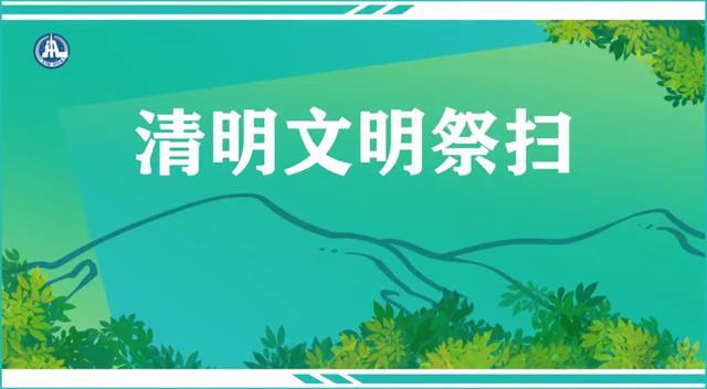 漫畫短視(shi)頻 清明文明祭(ji)掃