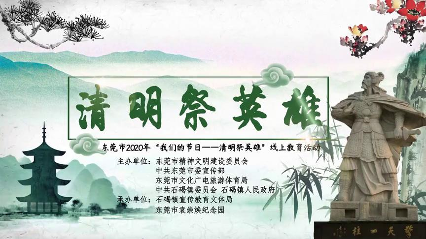 """东莞市""""我们的节日--清明祭英雄""""线上教育活动来了"""