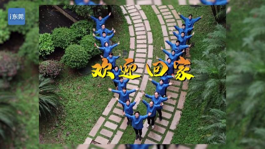 東(dong)莞(guan)首批支援湖(hu)北疫(yi)情(qing)防控醫(yi)療隊隊員結束休(xiu)養